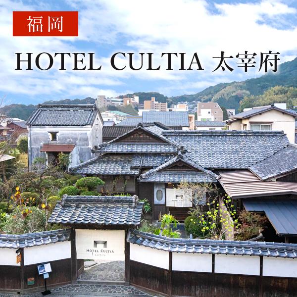 HOTEL CULTIA 太宰府